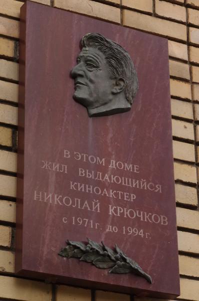 Мемориальная доска Николаю Афанасьевичу Крючкову установлена по адресу: Малый Власьевский переулок, дом 7