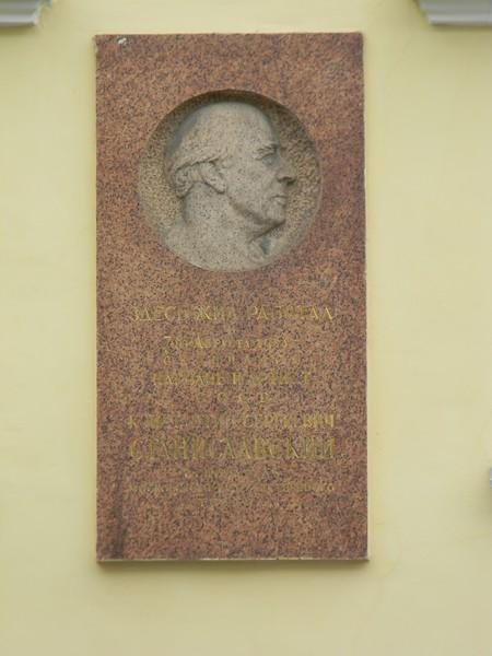 Мемориальная доска на фасаде дома № 6 по Леонтьевскому переулку, где жил и скончался в 1938 году Константин Сергеевич Станиславский