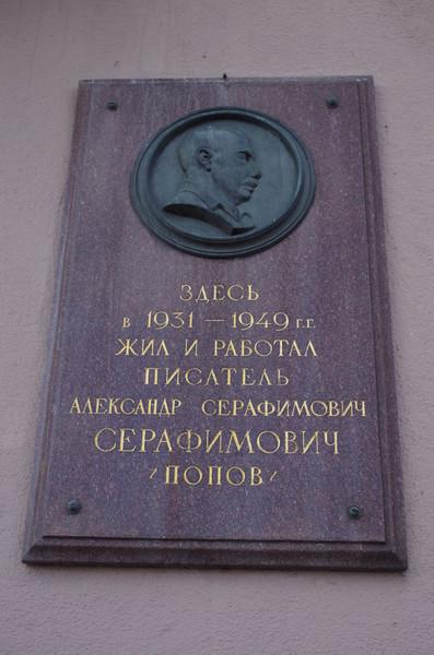 Мемориальная доска Александру Серафимовичу на фасаде дома № 2 по улице Серафимовича