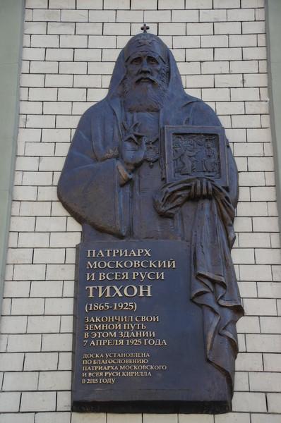 Мемориальная доска в память о святителе Тихоне, Патриархе Московском и всея России (улица Остоженка, 17-19)