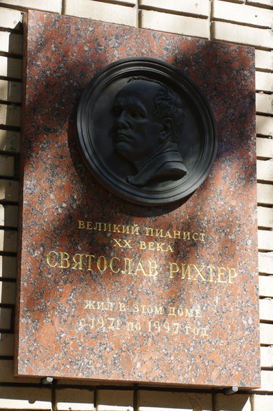 Мемориальная доска с бронзовым портретом Святослава Рихтера (Большая Бронная улица, дом 2/6)