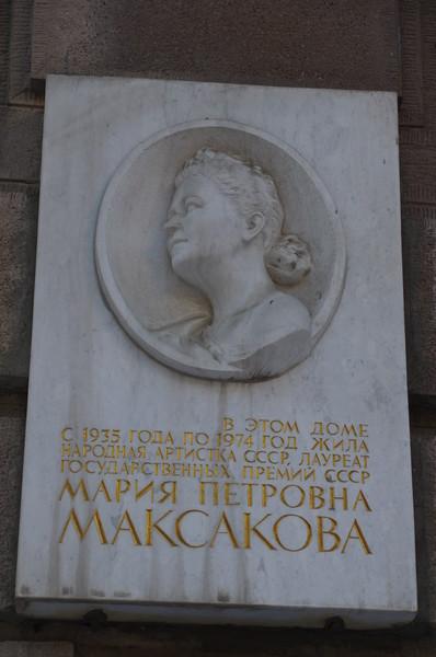 Мемориальная доска на доме № 7 по Брюсову переулку, где в 1935-1974 гг. жила М.П. Максакова