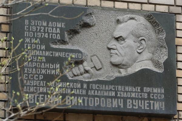 Мемориальная доска Евгению Викторовичу Вучетичу (переулок Сивцев Вражек, дом 9)