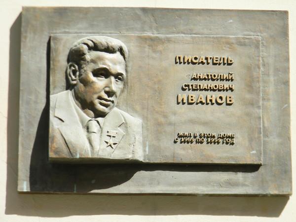 Мемориальная доска писателю Анатолию Степановичу Иванову (2-й Обыденский переулок, дом 12)