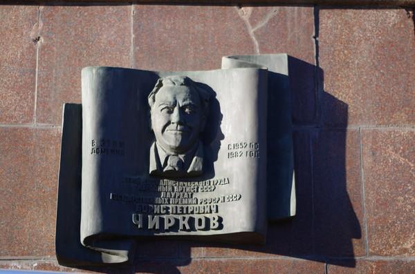 Памятная доска в честь Народного артиста СССР Бориса Петровича Чиркова на фасаде высотного здания на площади Красных Ворот (Садовая-Спасская улица, дом 21)