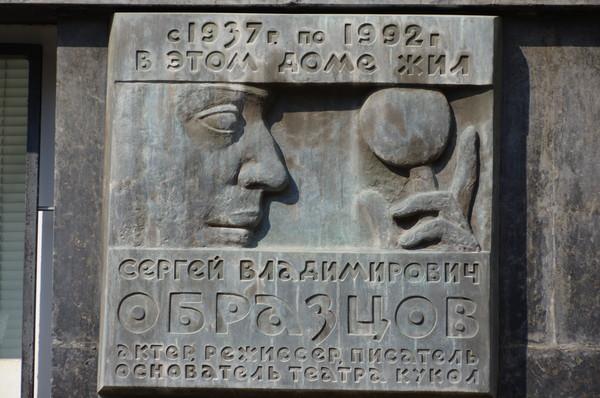 Мемориальная доска на фасаде дома, в котором Сергей Владимирович Образцов жил с 1937 года по 1992 год (Москва, Глинищевский переулок, 5/7)