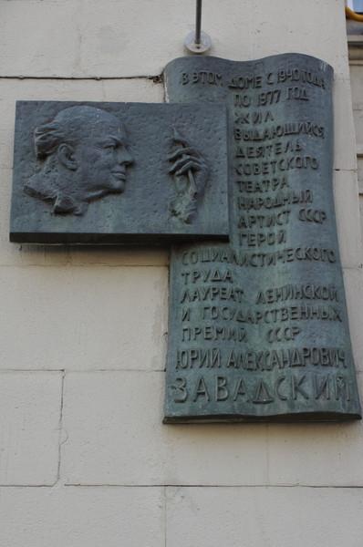 Мемориальная доска режиссёру Юрию Александровичу Завадскому (Тверская улица, дом 15)
