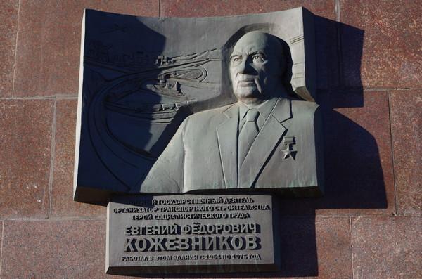 Памятная доска в честь министра транспортного строительства СССР Е.Ф. Кожевникова (Садовая-Спасская улица, дом 21)