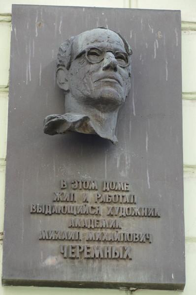 Мемориальная доска на фасаде дома № 8 в Глинищевском переулке, где жил и работал выдающийся художник Михаил Михайлович Черемных
