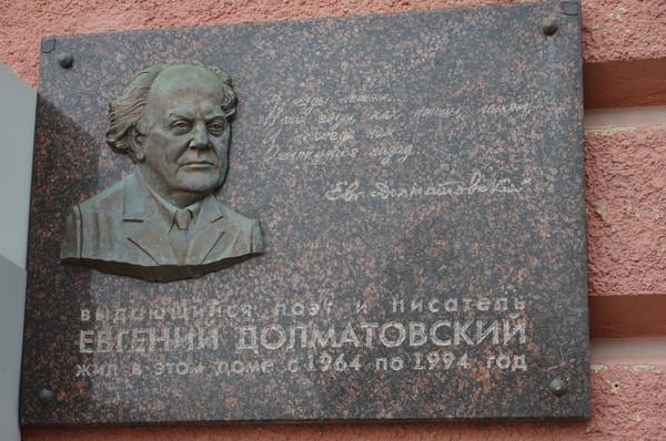 Мемориальная доска поэту-фронтовику Евгению Долматовскому на фасаде дома №1 по 3-ей Фрунзенской улице