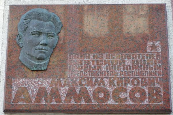 Мемориальная доска М.К. Аммосову на здании представительства Республики Саха (Якутия) при Президенте Российской Федерации