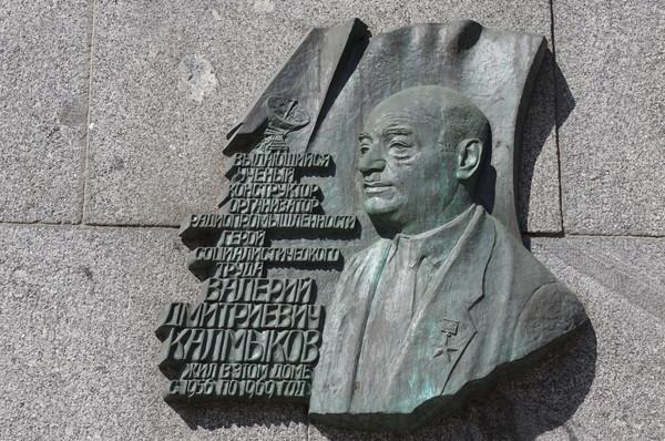 Мемориальная доска В.Д. Калмыкову в Москве по адресу ул. Тверская дом 8
