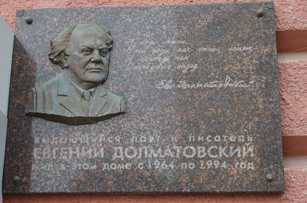 Мемориальная доска Евгению Долматовскому (3-я Фрунзенская улица, дом 1)