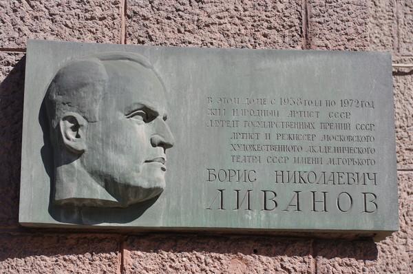 Памятная доска Борису Николаевичу Ливанову расположенная на доме 6 на Тверской улице в Москве
