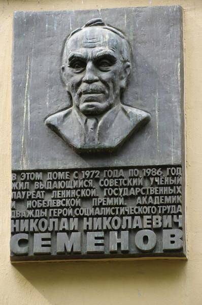 Мемориальная доска выдающемуся советскому учёному Николаю Николаевичу Семёнову (Фрунзенская набережная, дом 24)