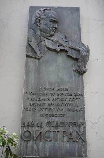 Мемориальная доска, установленная на фасаде дома, где с 1941 года по 1974 год жил Народный артист СССР Давид Фёдорович Ойстрах (Земляной Вал, дом 14)