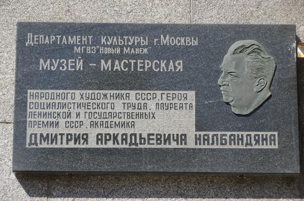 Памятная доска на фасаде дома по улице Тверской дом 8 копрус 2, в котором в квартире 31 располагается «Музей-мастерская Народного художника СССР Д.А. Налбандяна»