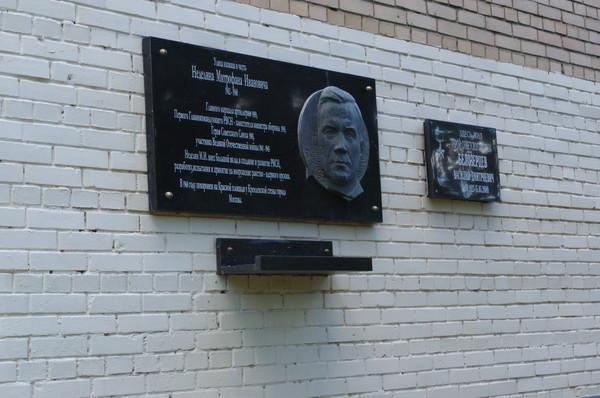 Памятная доска фасаде дома № 13 по улице маршала М.И. Неделина в городе Одинцово