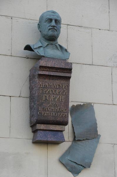 Мемориальная доска на фасаде дома, в котором жил писатель Григорий Горин (Тверская улица, дом 17)