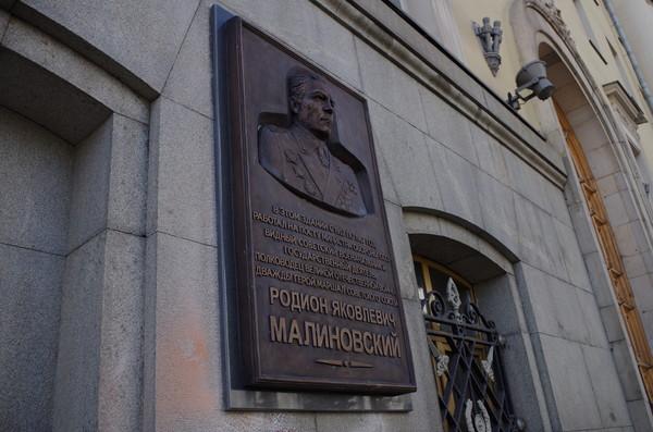 Мемориальная доска, посвящённая маршалу Советского Союза Р.Я. Малиновскому, на фасаде здания в Москве (улица Знаменка, дом 19)