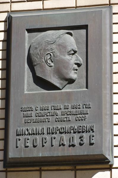 Мемориальная доска установленная на доме Москве, где с 1968 года по 1982 год жил секретарь Президиума Верховного Совета СССР Михаил Порфирьевич Георгадзе (улица Спиридоновка, дом 18)