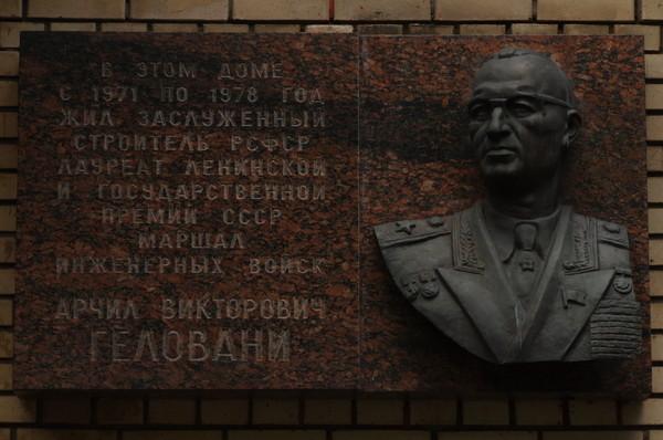 Памятная доска на фасаде дома в котором с 1971 года по 1978 год проживал заслуженный строитель РСФСР Арчил Викторович Геловани (переулок Сивцев Вражек, дом 9)