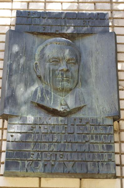 Мемориальная доска установлена в Москве на доме, где в 1968-1984 годах жил дважды Герой Советского Союза Павел Степанович Кутахов (улица Спиридоновка, дом 18)