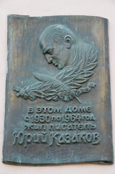 Мемориальная доска писателю Юрию Павловичу Казакову на улице Арбат, дом 30