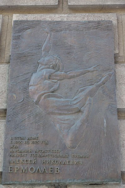 Мемориальная доска хореографу Алексею Николаевичу Ермолаеву (Брюсов переулок, дом 7)