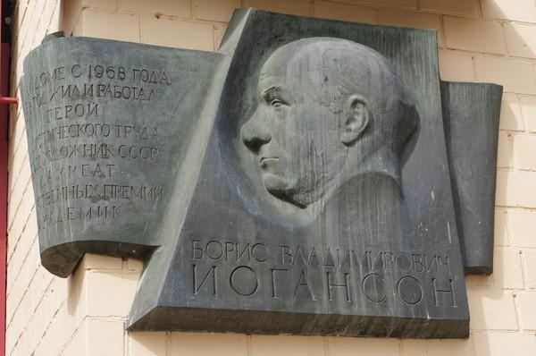 Мемориальная доска Народному художнику СССР Борису Владимировичу Иогансону (Фрунзенская набережная, дом 36). В этом доме с 1968 года по 1973 год он жил и работал