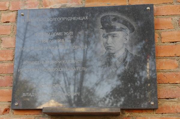 Мемориальная доска «В память о долгопрудненцах. В этом доме жил с 1956 по 1968 год почётный гражданин и основатель города инженер-воздухоплаватель Устинович Владимир Адольфович» (г. Долгопрудный, улица Первомайская, дом 13)