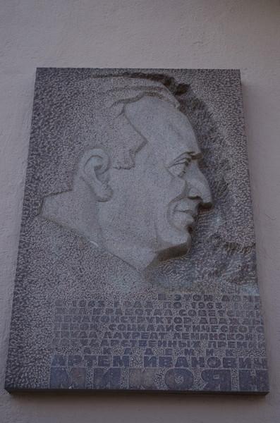 Мемориальная доска на фасаде дома, в котором жил Артём Иванович Микоян. Улица Серафимовича, дом 2 («Дом на набережной»)