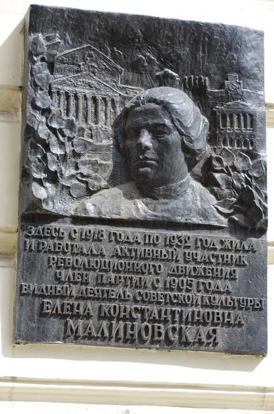 Мемориальная доска в память о Елене Константиновне Малиновской на стене дома № 8 по улице Большая Дмитровка в Москве