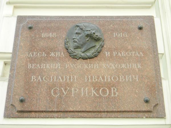 Мемориальная доска на доме, где жил Василий Иванович Суриков (улица Волхонка, дом 14/1, строение 6)