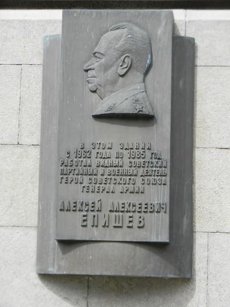 Мемориальная доска на доме (Колымажный переулок, дом 14), где с 1962 года по 1985 год работал А.А. Епишев