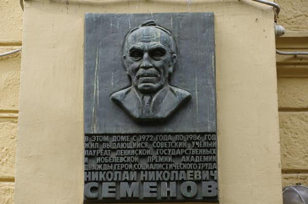 Мемориальная доска выдающемуся советскому учёному, дважды Герою Социалистического Труда Николаю Николаевичу Семёнову (Фрунзенская набережная, дом 24)