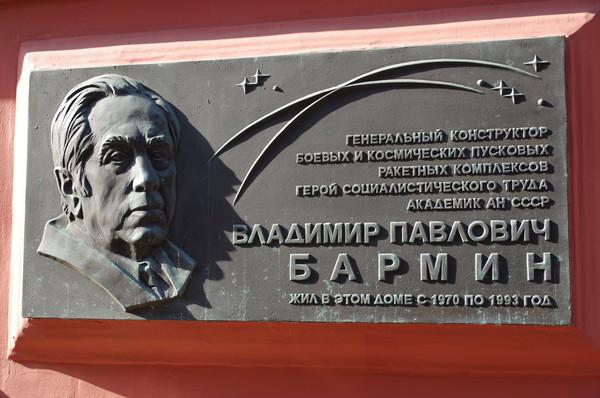 Мемориальная доска на фасаде дома, в котором с 1970 года по 1993 год жил Герой Социалистического Труда Владимир Павлович Бармин (Романов переулок, дом 3)