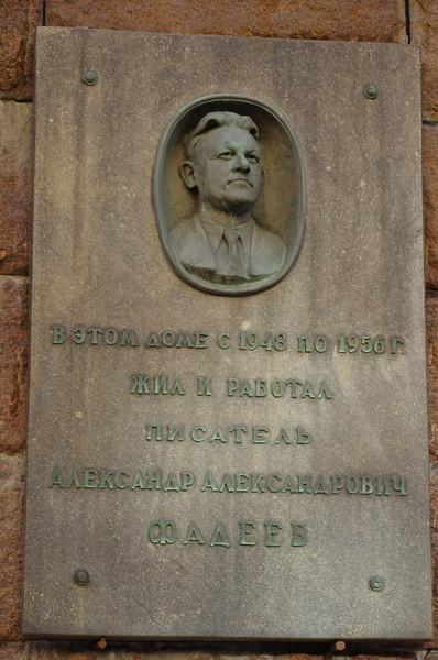 Мемориальная доска на фасаде дома (Тверская улица, дом 27, строение 2), где с 1948 года по 1956 год жил и работал писатель Александр Александрович Фадеев
