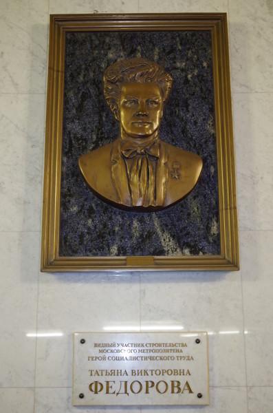Мемориальная доска в честь Героя Социалистического Труда, Заслуженного строителя РСФСР, одного из первостроителей Московского метрополитена Татьяны Викторовны Фёдоровой
