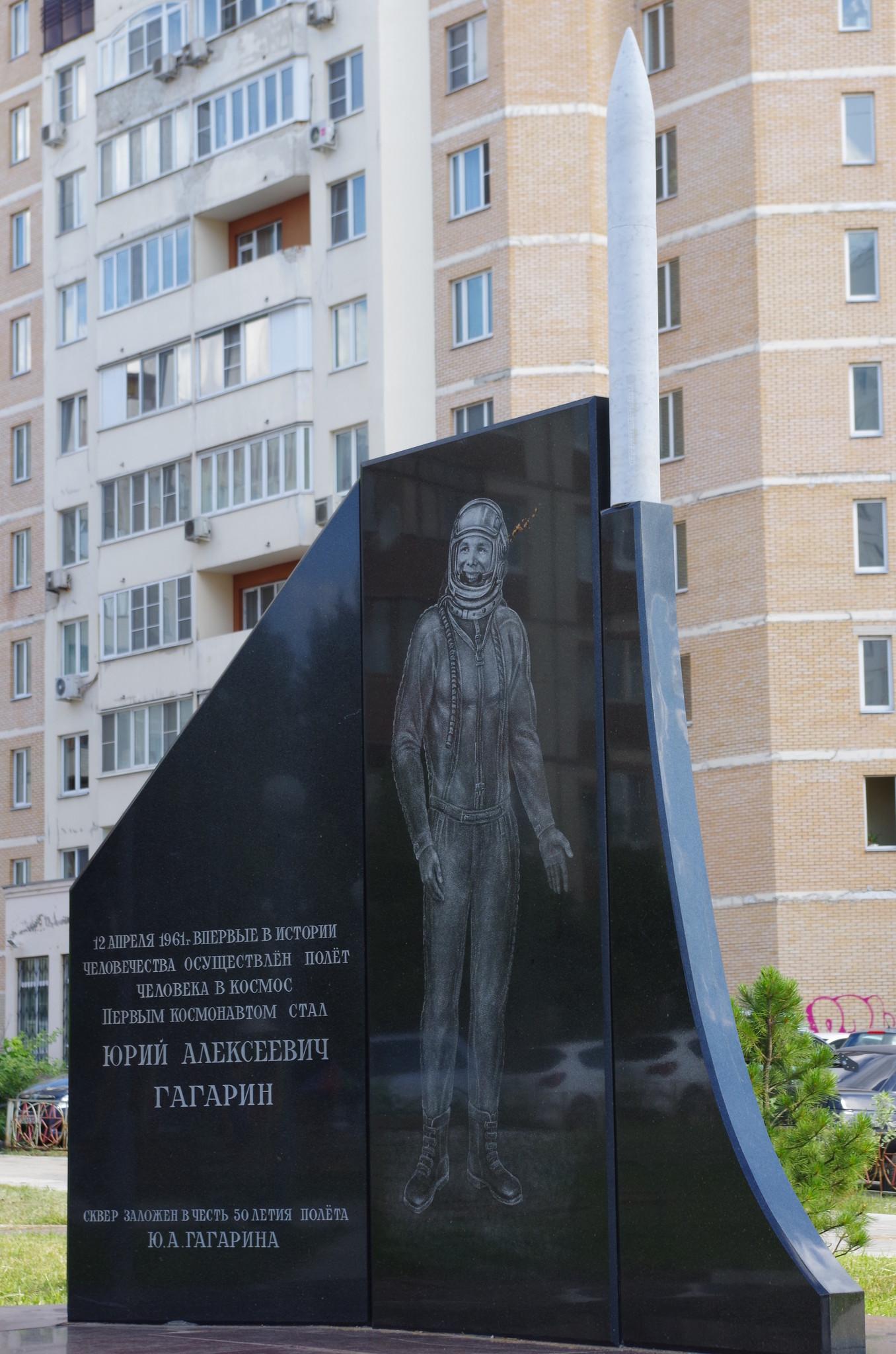 Памятник в сквере имени 50-летия полёта в космос Ю.А. Гагарина (г. Краснознаменск, Московская область)