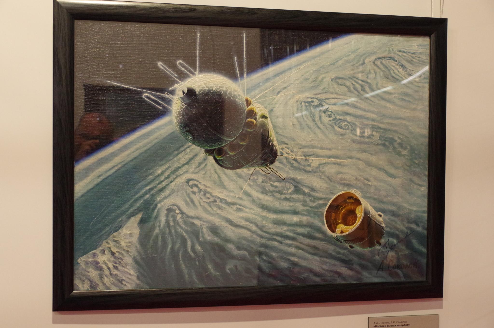 А.А. Леонов, А.К. Соколов. «Восток» вышел на орбиту. Музей Космонавтики в Москве