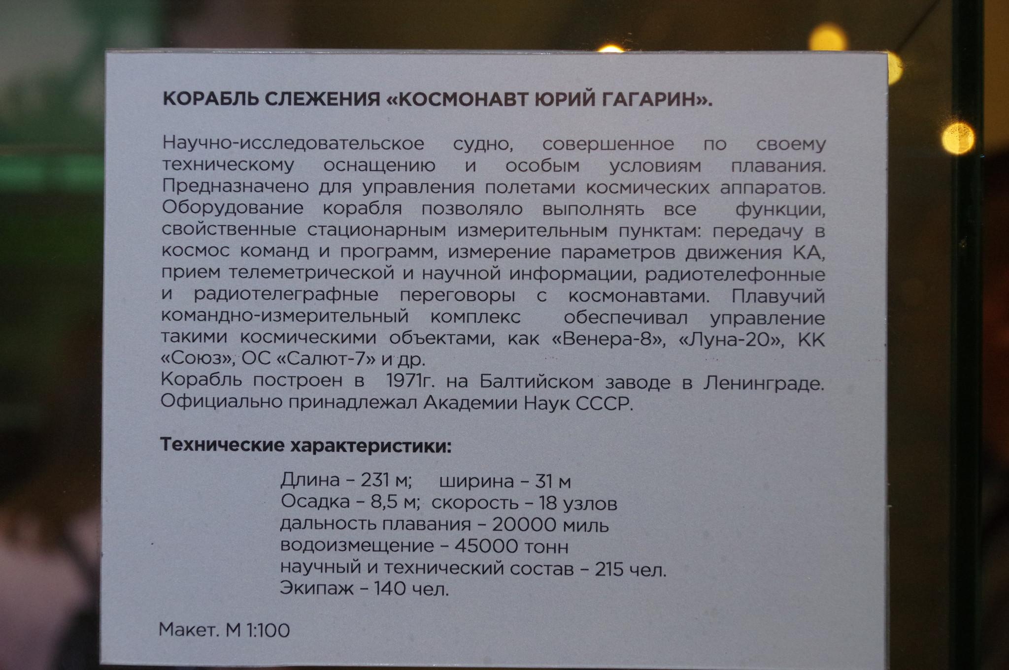 Корабль слежения «Космонавт Юрий Гагарин». Макет. М 1:100. Мемориальный музей космонавтики (Проспект мира, дом 111)