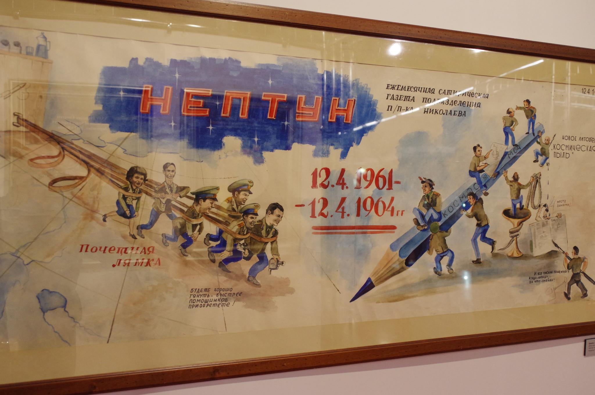 Ежемесячная сатирическая газета «Нептун» подразделения подполковника Николаева. Мемориальный музей космонавтики (Проспект мира, дом 111)