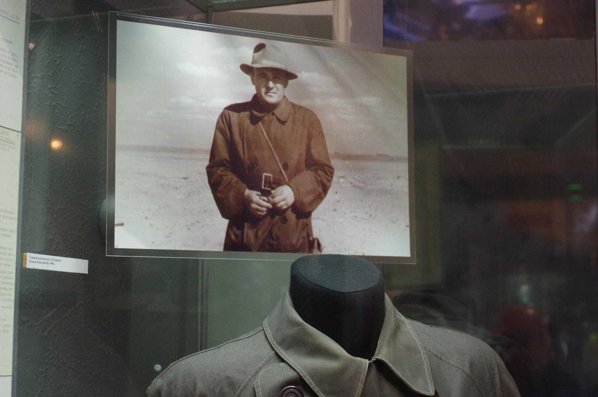 Плащ Главного конструктора С.П. Королёва. Мемориальный музей космонавтики (Проспект мира, дом 111)