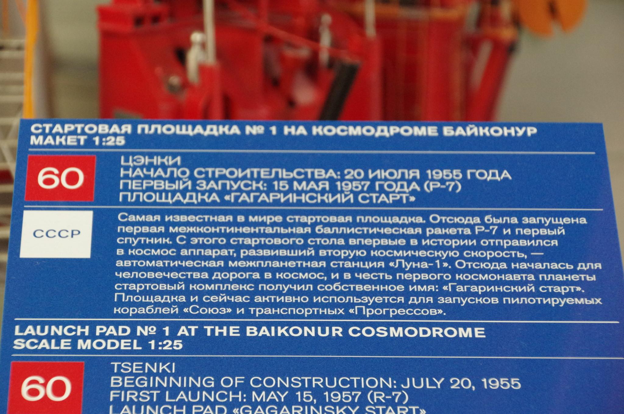 Стартовая площадка № 1 на космодроме Байконур. Макет 1: 25. Центр «Космонавтика и авиация» на ВДНХ