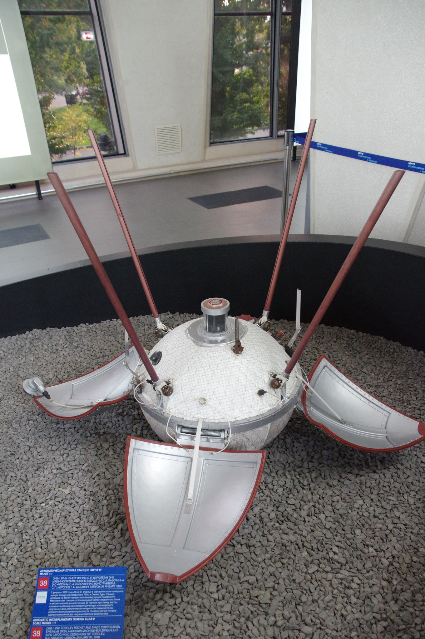 Автоматическая лунная станция «Луна-9». Макет 1:1. Центр «Космонавтика и авиация» на ВДНХ