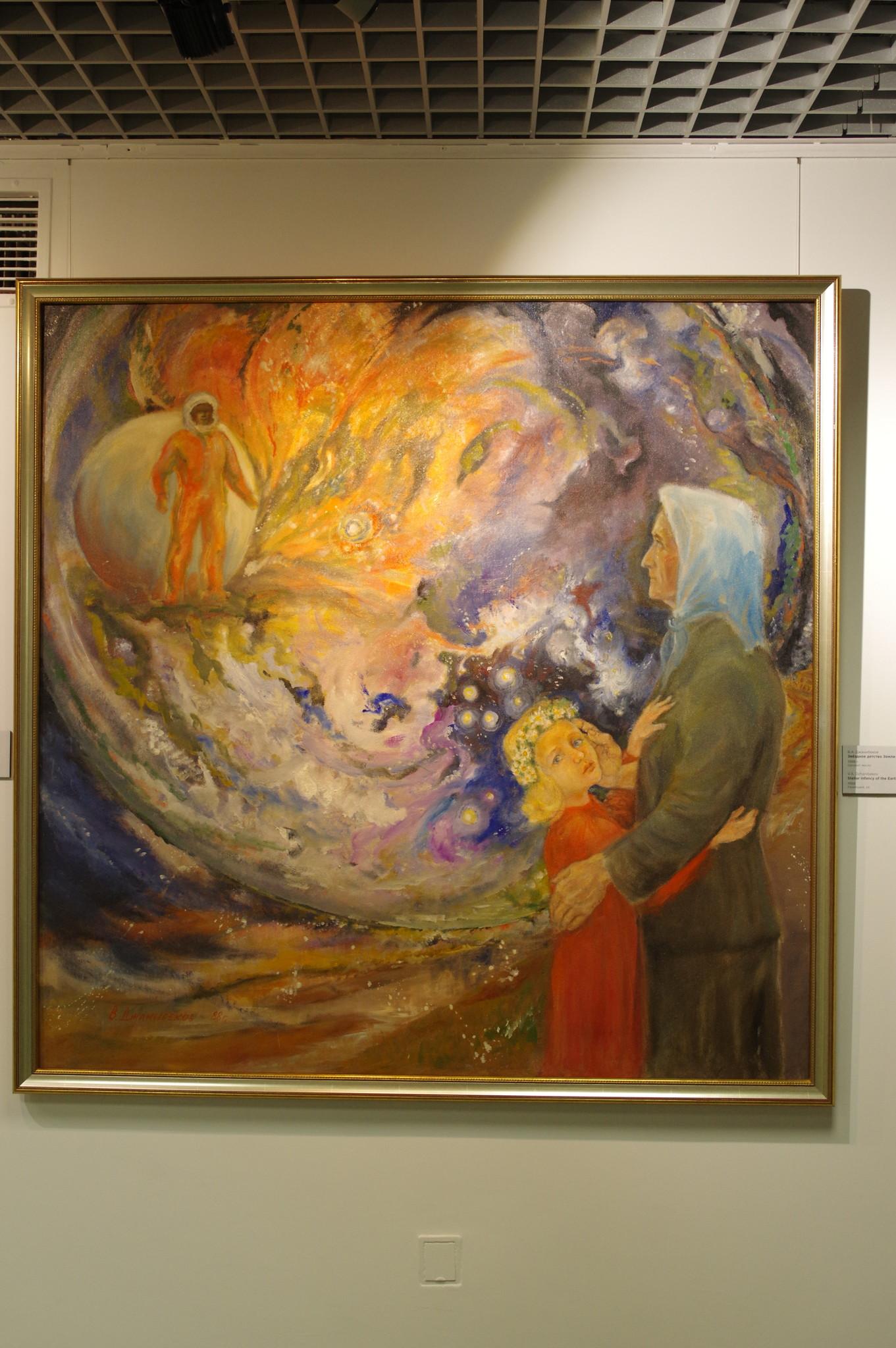 «Звёздное детство Земли». 1988 г. В.А. Джанибеков. Оргалит, масло. Мемориальный музей космонавтики (Проспект мира, дом 111)