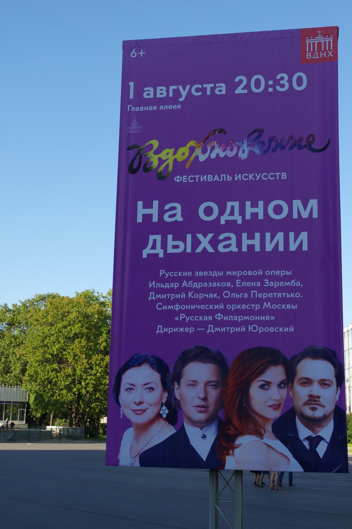 Опен-эйр-выступление на Главной аллее ВДНХ русских звёзд мировой оперной сцены «На одном дыхании»