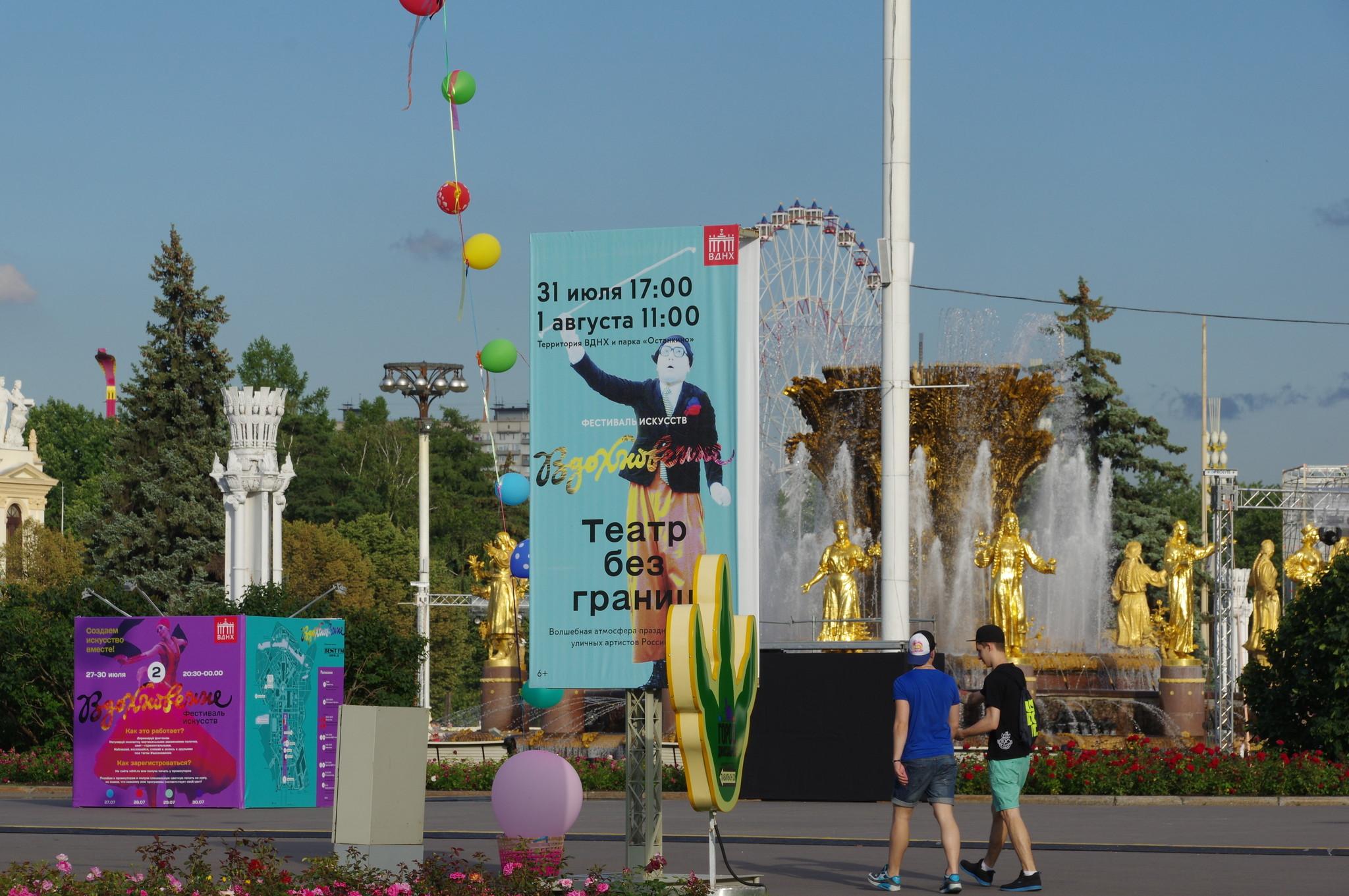 Фестиваль уличных артистов России и мира «Театр без границ» на территории ВДНХ и парка «Останкино»