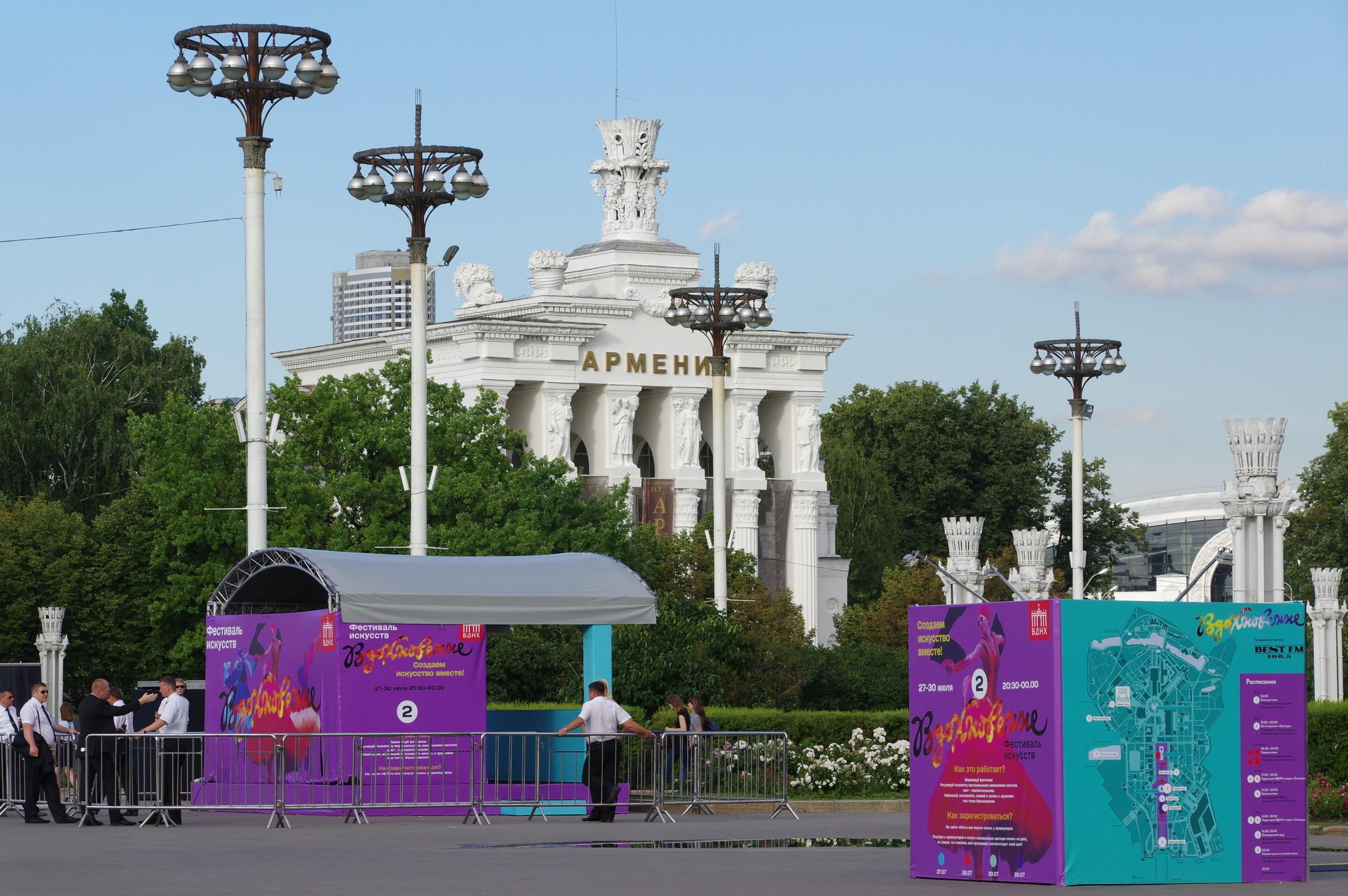 Первый фестиваль искусств «Вдохновение»